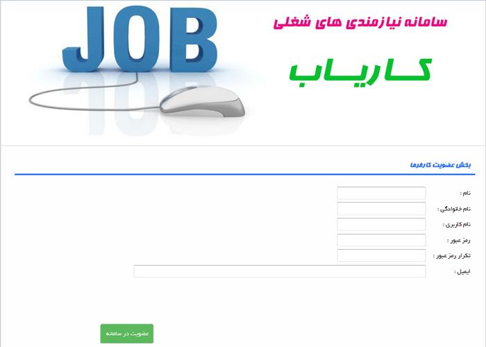پروژه وب سایت نیازمندی مشاغل