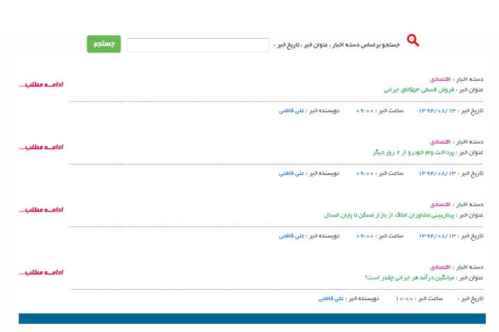 سامانه اخبار با asp.net