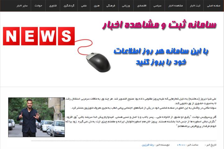 پروژه سامانه اخبار با asp.net
