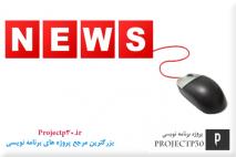 پروژه سایت خبر با asp.net