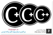 پروژه شبیه سازی صف با c++