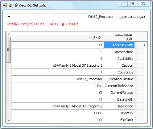 پروژه اطلاعات سخت افزاری با سی شارپ