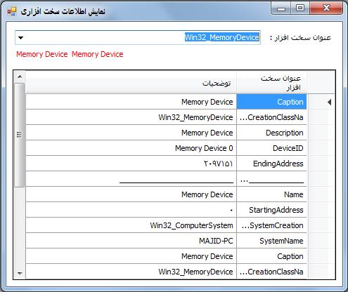 نمایش اطلاعات سخت افزاری
