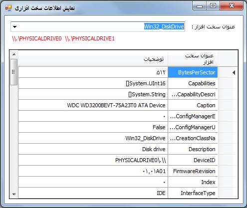نمایش اطلاعات سخت افزاری با c#