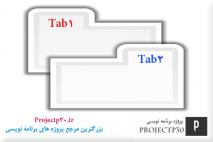 ساخت tab در asp.net