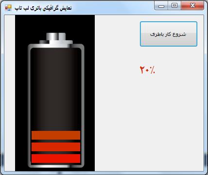 نمایش گرافیکی باتری