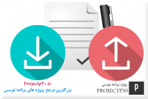 پروژه ارسال مقاله با asp.net