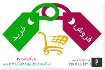وب سایت خرید و فروش کالا