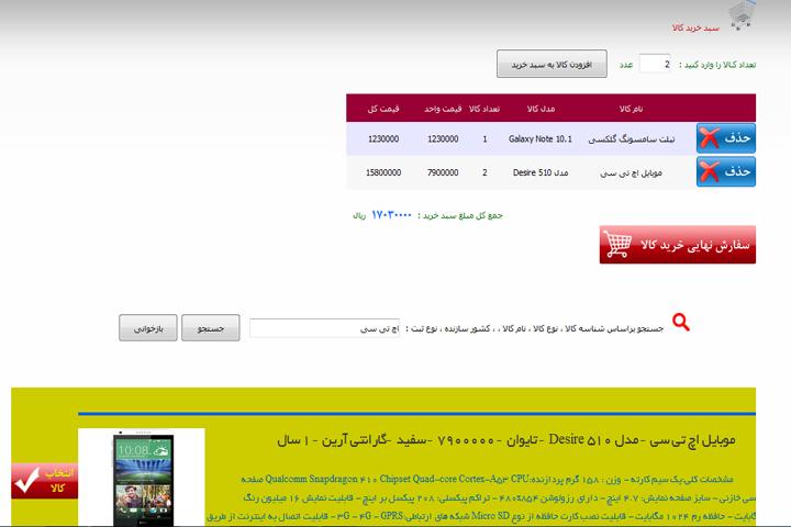 سایت خرید و فروش کالا با asp.net