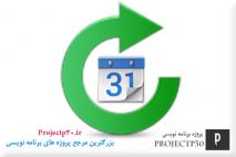 پروژه تبدیل تاریخ با c++