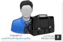 پروژه مدیریت کارمندان با c#