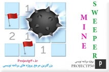 بازی mine sweeper با c#