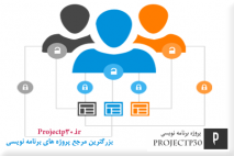 پروژه سطح دسترسی با سی شارپ
