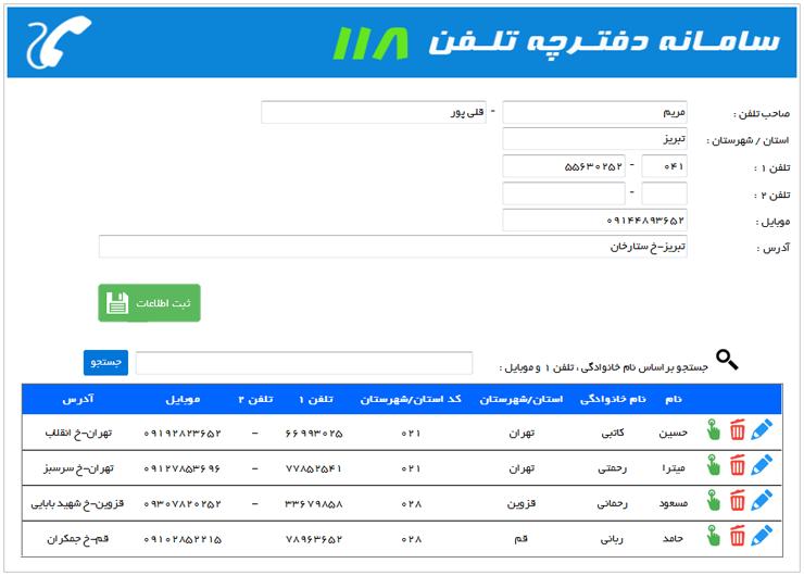 پروژه دفترچه تلفن با Asp.Net